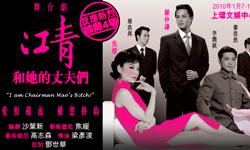 《江青和她的丈夫們》